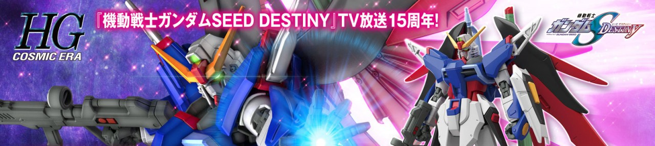 https://www.geekz.cl/preventa/hgce-1-144-destiny-gundam.html